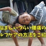 悩ましいつらい腰痛のセルフケア方法〜晴眼穴(せいがんけつ)〜を紹介